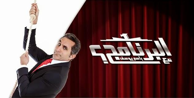 مشاهدة برنامج البرنامج باسم يوسف حلقه 2 موسم 3 اون لاين يوتيوب مباشرة