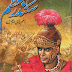Sikandar e Azam by Aslam Rahi