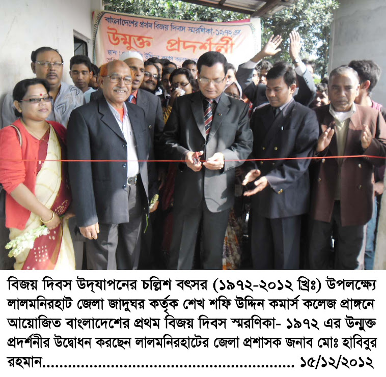 EXHIBITION OF THE FIRST VICTORY DAY SOUVENIR OF BANGLADESH, DECEMBER 16, 1972  (DATE- 15.12.2012)