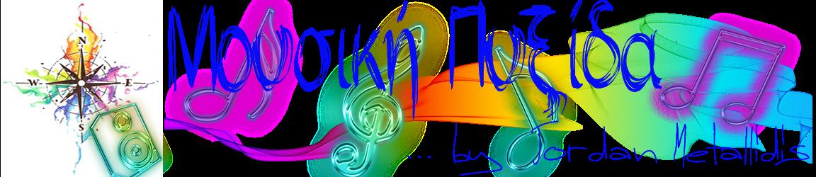 Μουσική Πυξίδα