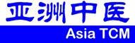 Asia TCM 亚洲中医