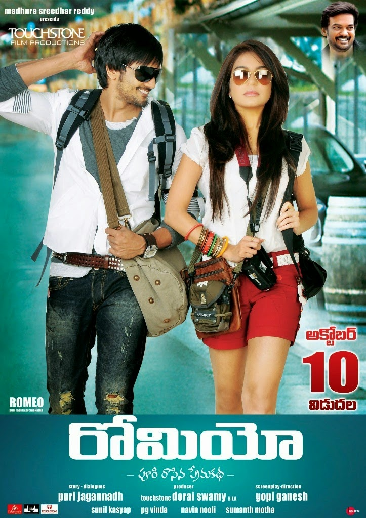 Watch Romeo (2014) DVDScr Telugu Full Movie Watch Online Free Download