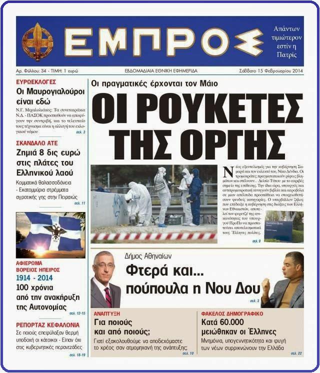 Εφημερίδα ΕΜΠΡΟΣ κάθε ΣΑΒΒΑΤΟ στα περίπτερα με 1 ευρώ