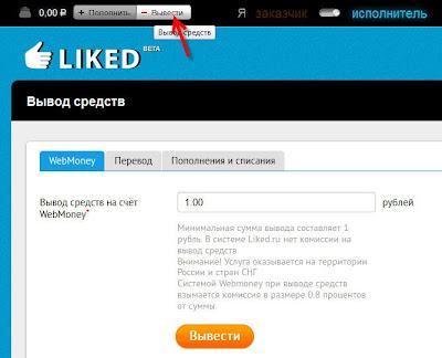заказ на вывод заработанных в системе Liked.ru денежных средств