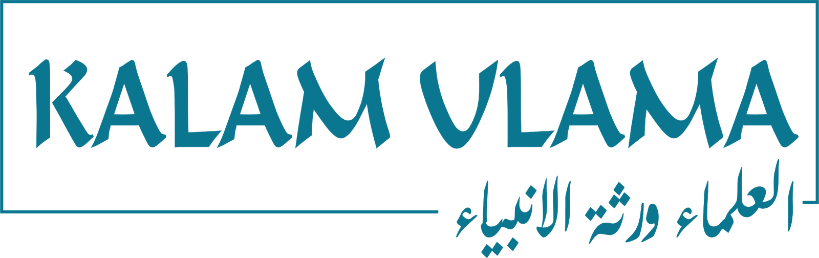 Kalam Ulama | Pewaris Para Nabi