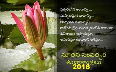 noothana-samvatsara-subhakankshalu-2016