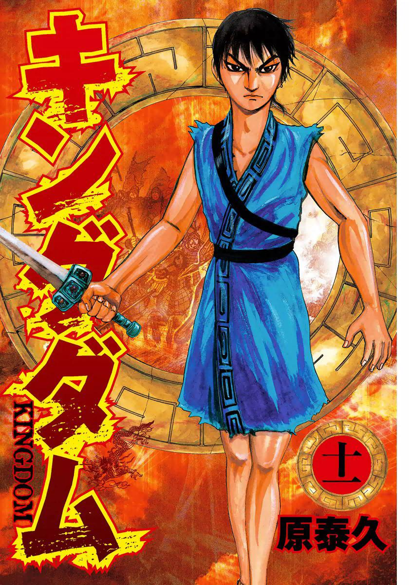 Kingdom – Vương Giả Thiên Hạ (Tổng Hợp) chap 108 page 3 - IZTruyenTranh.com