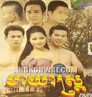 Khmer Movie - Mear Year SaTrey [10 End] Khmer Movies