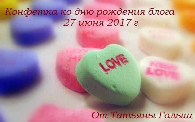 конфетка от Тани