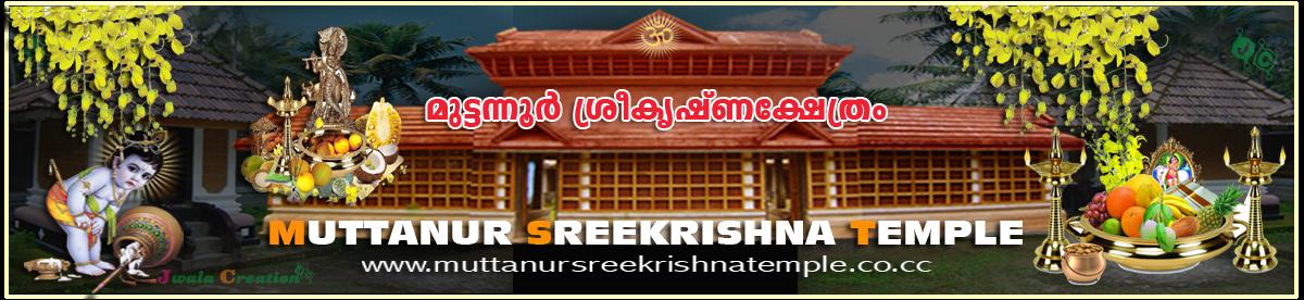 Muttanur Sreekrishna Temple -  മുട്ടന്നൂര് ശ്രീകൃഷ്ണ ക്ഷേത്രം
