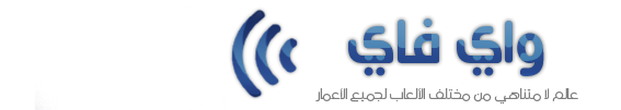 العاب wifi - مجانية و كاملة