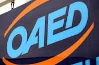 Νέο πρόγραμμα του ΟΑΕΔ - 10.000 € σε 7.000 άνεργους για να ανοίξουν δική τους επιχείρηση