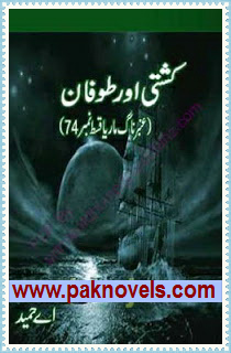 Kashti aur Toofan  Urdu Novel by A Hameed
