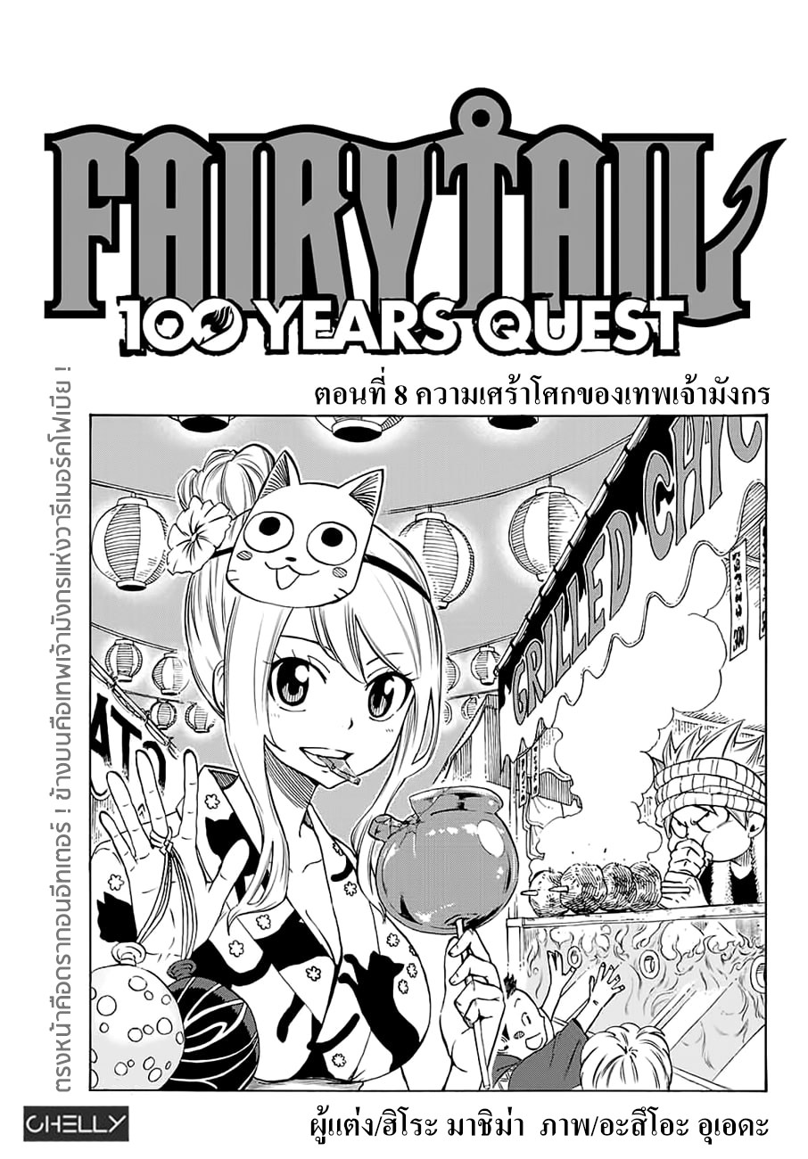 Fairy Tail 100 Years Quest-ตอนที่ 8