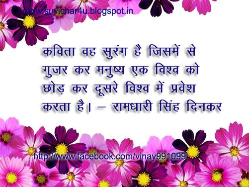 Bharat Ke Mahan Vyaktiyon Ke Anmol Vachan