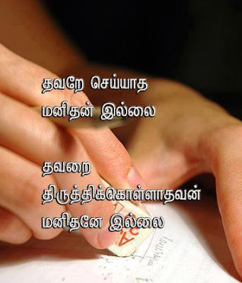 Best Tamil Quotes Wallpapers Collections