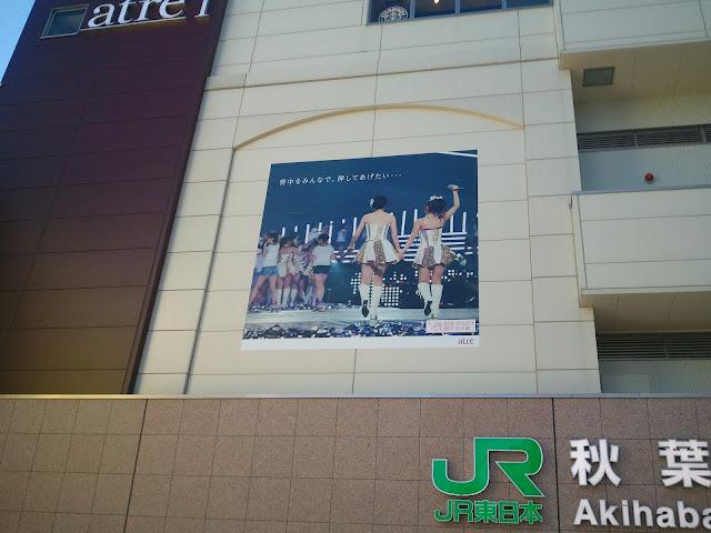 8月27日AKB48前田敦子あっちゃんの卒業式の日JR秋葉原駅ビルatreの壁面広告その2