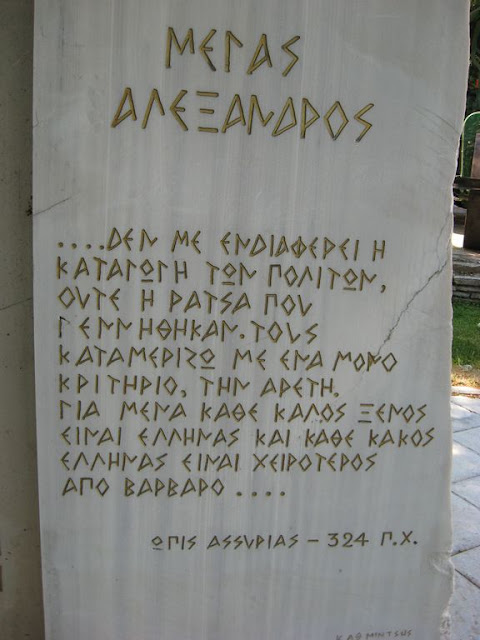 Ποιους θεωρούσε Έλληνες ο Μ. Αλέξανδρος;