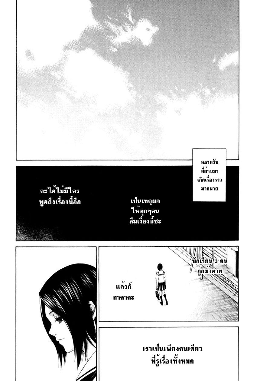 อ่านการ์ตูน Tsumitsuki 4 ภาพที่ 42