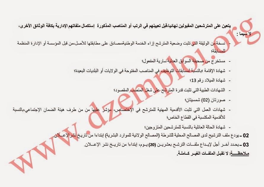 إعلان توظيف الأعوان المتعاقدين الشبهيين بالمديرية العامة للأمن الوطني 33