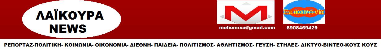 LAIKOYRA-NEWS