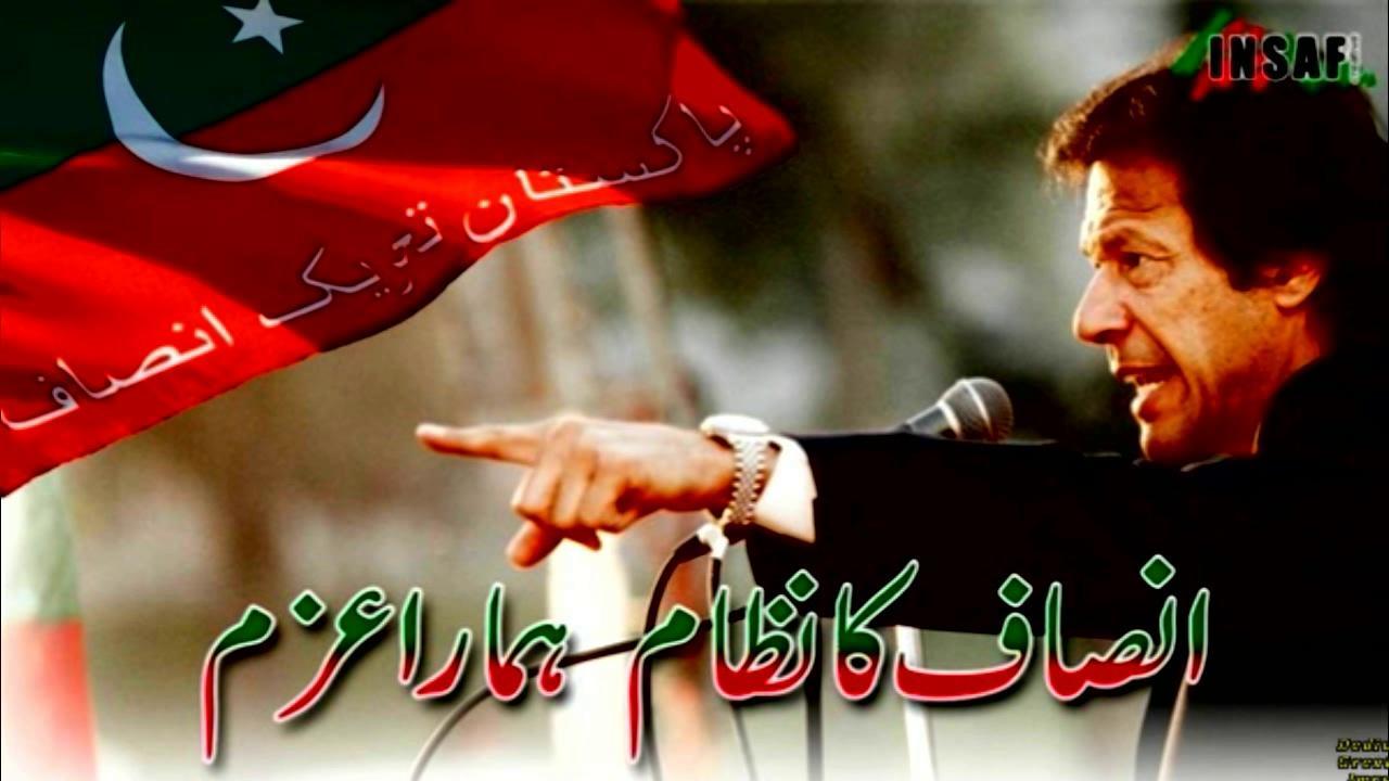 naya pakistan pti imran khan wallpapers live hd