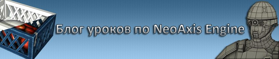 Блог уроков по NeoAxis Engine