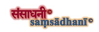 Sanskrit Computational Tools
