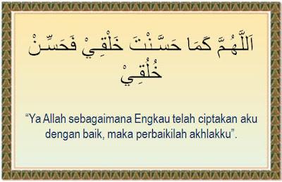 doa bercermin Nabi Yusuf