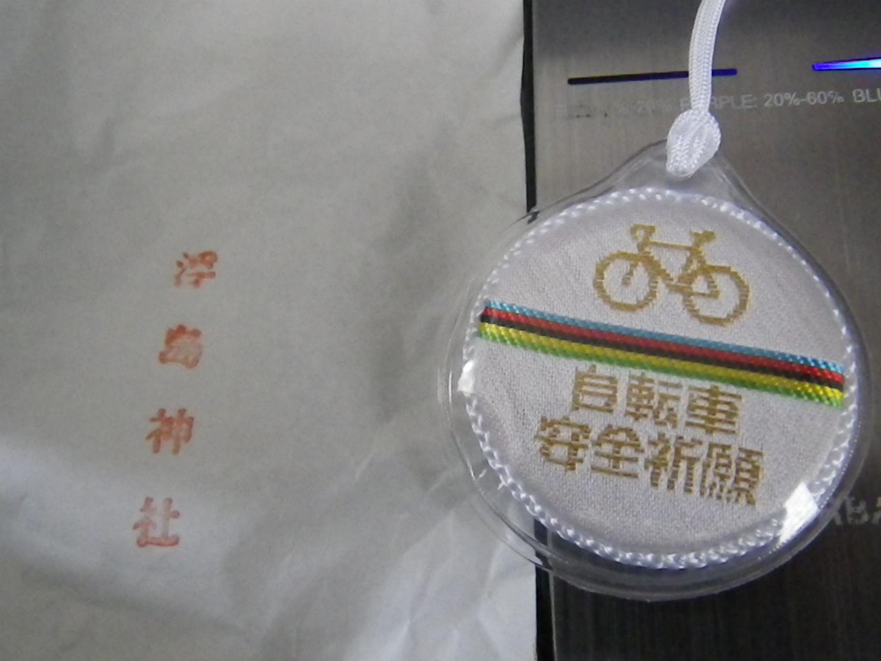 自転車の 自転車 ライト usb給電 : ranobe.com: 浮島神社の自転車安全 ...