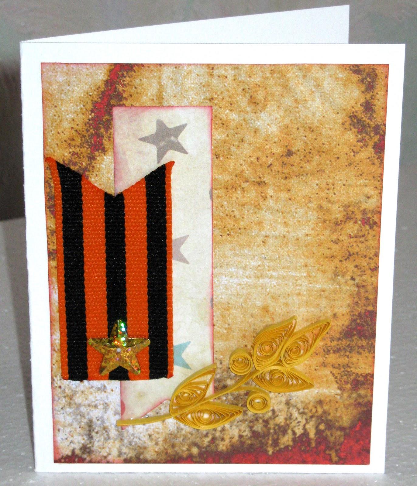 73 открытки к 9 мая своими руками из бумаги в разных техниках рукоделия