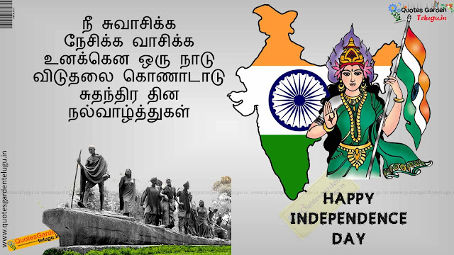15th august Independence day gandhi Quotes in Tamil 883