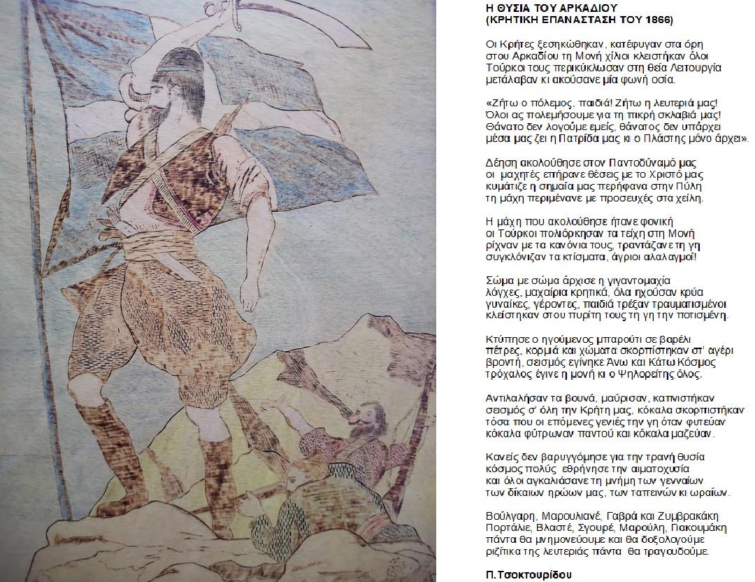 Η ΘΥΣΙΑ ΤΟΥ ΑΡΚΑΔΙΟΥ (ΚΡΗΤΙΚΗ ΕΠΑΝΑΣΤΑΣΗ ΤΟΥ 1866)