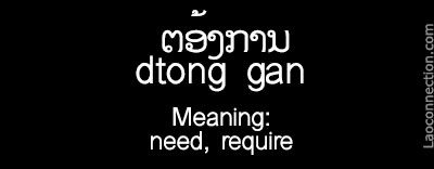 Lao word of the day - need, require written in Lao and English
