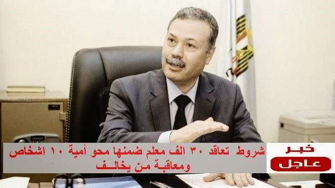 وزير التعليم .. شروط  تعاقد 30 الف معلم ضمنها محو أمية 10 اشخاص ومعاقبة من يخالف