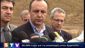 50.000 ευρώ για τις ανασκαφές στην Αμφίπολη