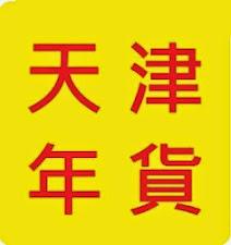【台中市天津路年貨大街】