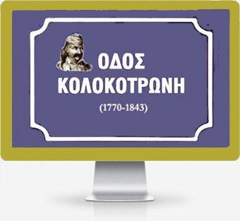 ΘΕΟΔΩΡΟΣ ΚΟΛΟΚΟΤΡΩΝΗΣ (1770-1843)