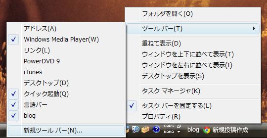 タスクバーへこのショートカットを表示させる  タスクバーを右クリックして表示された右クリックメニューの中から 「ツールバー」→「新規ツールバー」を選択  表示されたフォルダの選択ダイアログにて 新規ツールバーとして登録するフォルダを選択