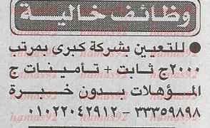 وظائف جريدة الاخبار الخميس 27 /21
