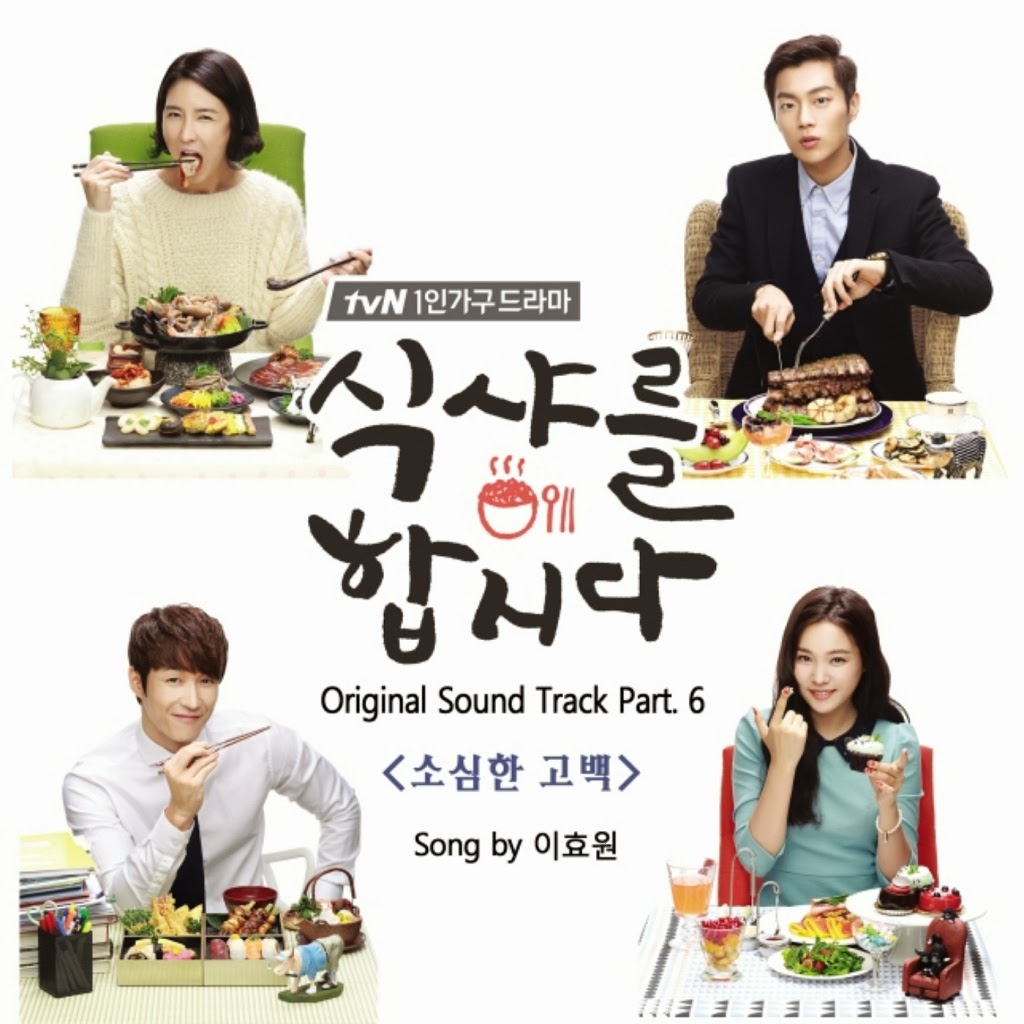 Various Artists – Let's Eat OST Part.6