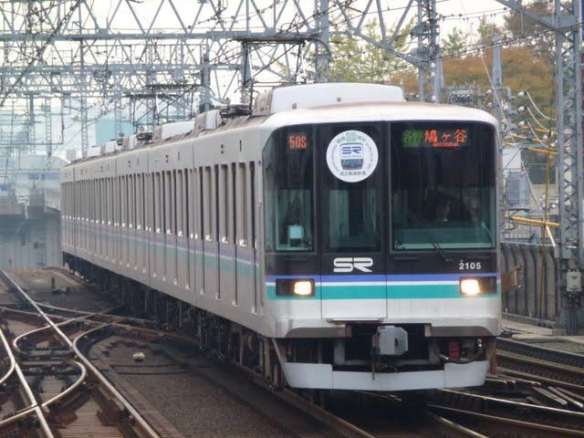 東京メトロ南北線 各停 鳩ケ谷行き2 埼玉高速鉄道2000系