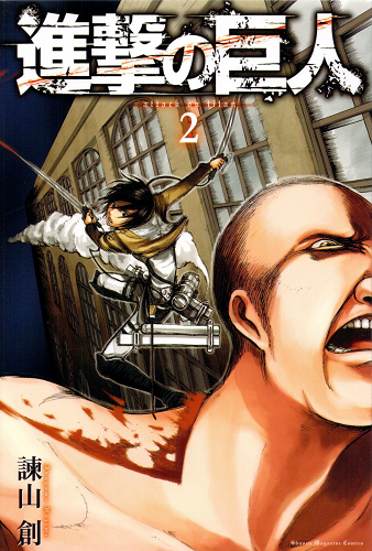 Attack on Titan (Manga) Volume 2