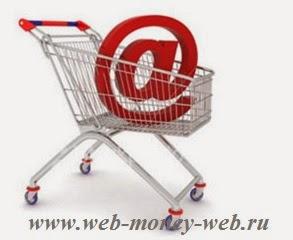 Интернет-магазин способ постоянного заработка