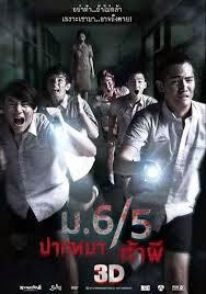 Ngôi Trường Ma - 6/5 poster