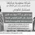 وظائف خالية  أهرام الجمعة 10/5/2014 الجزءالاول