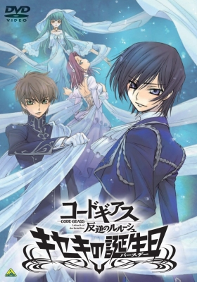 Code Geass: Hangyaku no Lelouch - Kiseki no Birthday Picture Drama Flash Special