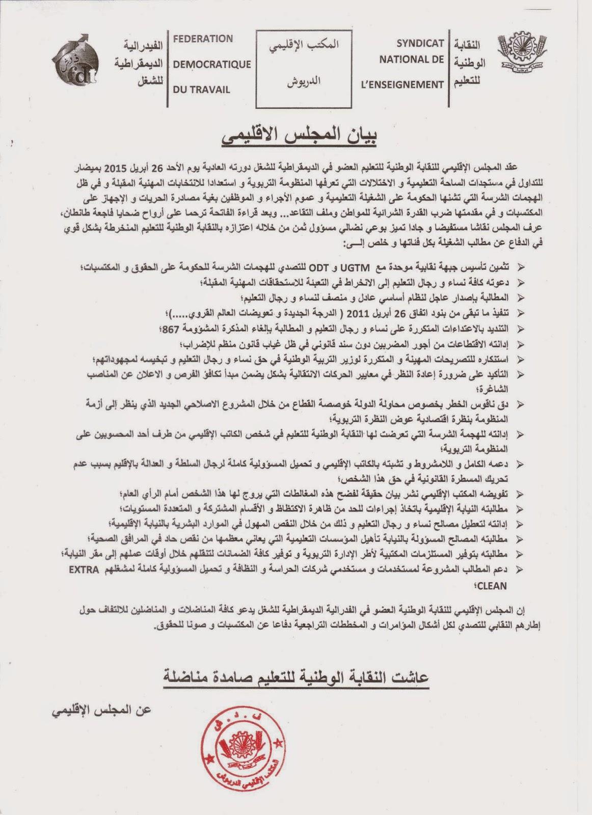 النقابة الوطنية للتعليم ف.د.ش الدريوش