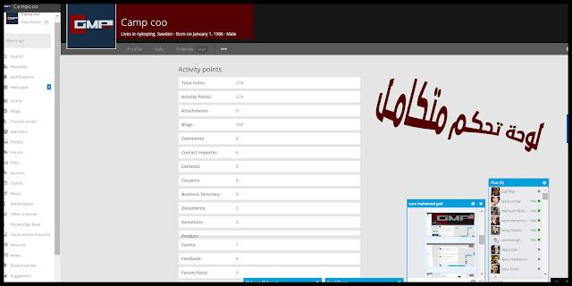 Campcoo موقع تواصل اجتماعي جديدة التي تدفع للمستخدمين مقابل ما ينشرونه