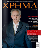 ΧΡΗΜΑ / BUSINESS IN GREECE